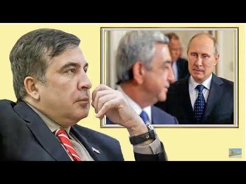 Саакашвили :За Сержем Саргсяном стояли российские олигархи