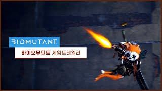 바이오뮤턴트 (5월26일 출시)  Gameplay Fo…