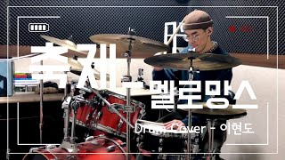 멜로망스 (MeloMance) - 축제 (Festival) / (Drum Cover 이현도)