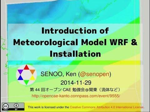 Introduction of Meteorological Model WRF & Installation(第44回オープンCAE勉強会@関東)