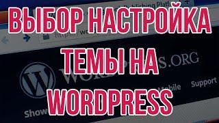 как редактировать тему Wordpress  Выбор темы вордпресс  Wordpress настройка темы