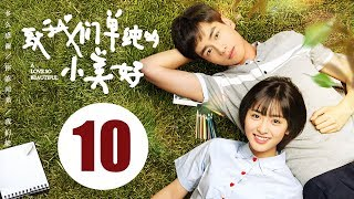 【eng Sub】致我们单纯的小美好 10  A Love So Beautiful Ep10 胡一天、沈月校园甜宠爱恋,融化少女心!