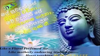 සිත්පහන්වන, ලයාන්විතබුදුගුණගී/ Sinhala Budu Guna Gee Collection