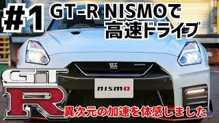 GT-R NISMO'17でドライブ#1 これが最強の国産スーパーカーだ!