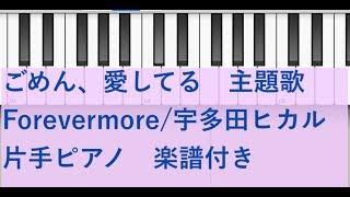 日曜劇場「ごめん、愛してる」主題歌Forevermoreの主旋律。 楽譜と鍵盤...