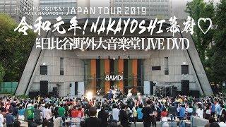 バンドじゃないもん!MAXX NAKAYOSHI JAPAN TOUR 2019 令和元年!NAKAYOSHI 幕府♡ at 日比谷野外大音楽堂 LIVE DVD 発売告知動画