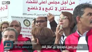 مصر العربية   قضاة تونسيون يتهمون الحكومة بمحاولة