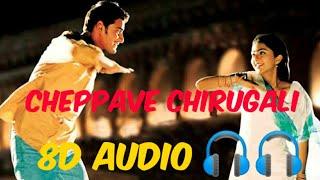Cheppave chirugali 8D audio||okkadu 8d songs||Mahesh babu