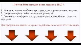 Кредит наличными Киев(, 2013-11-27T21:38:58.000Z)