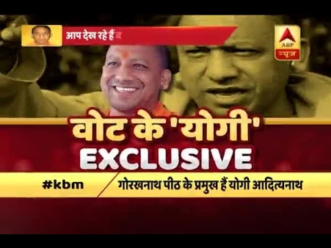 UP Polls: ABP News EXCLUSIVE on Yogi Adityanath: Vote ke 'Yogi'