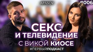 постер к видео ВИКА КИОСЕ о пластике, свадьбе, изменах, Ивлеевой, «Мисс Украина», новом проекте / ПЕРВЫЙ ПОДКАСТ #6