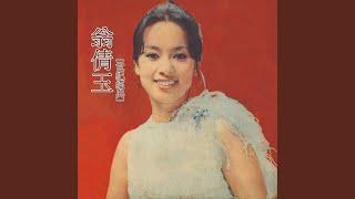 Provided to YouTube by Believe SAS 祈禱· 翁倩玉翁倩玉世紀經典℗ 鄉城...