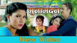 New Nepali Lok Dohori Song Muna Madan BY Muna Thapa & Biwas Gaire Ft. Dipasa B.C. & Niraj Gaire
