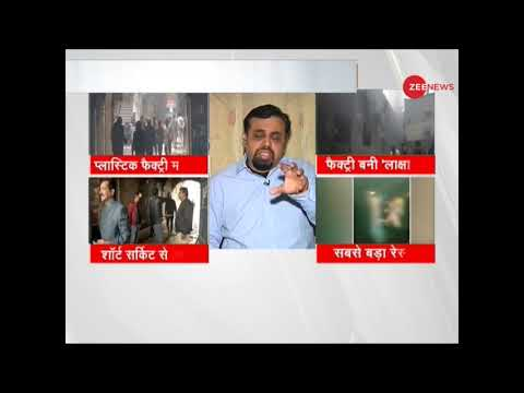 Delhi Anaj Mandi fire: Who is responsible for 43 deaths ?