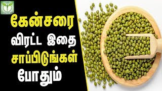 Health Benefits of Mung - Tamil Health & Beauty Tips