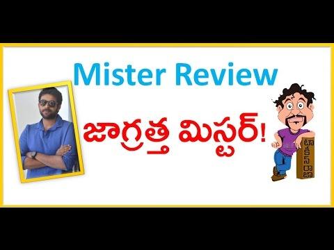 Mister Movie Review   Varun Tej Telugu Film   Srinu Vaitla   Lavanya Thripathi   Maruthi Talkies