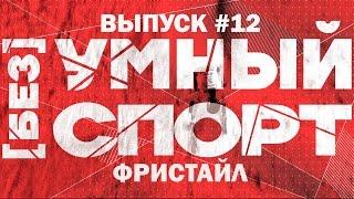 """""""[без]УМНЫЙ спорт"""". Выпуск 12. Фристайл"""