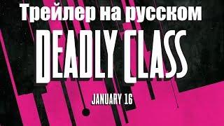 Убийственный класс / Академия смерти -  Русский трейлер (Озвучка, 2019)