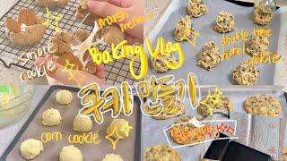 쿠키 만드는 베이킹 브이로그 ?? | 쿠키 만들기 | …