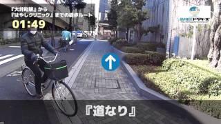 はやしクリニックの徒歩ルート(大井町駅・アレルギー科)