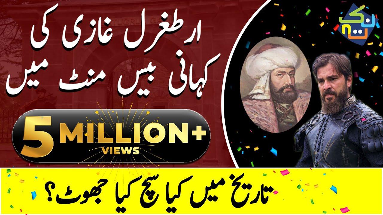 Ertugrul Ghazi Complete Story in 20 Minutes  Urdu/Hindi   Nuktaa