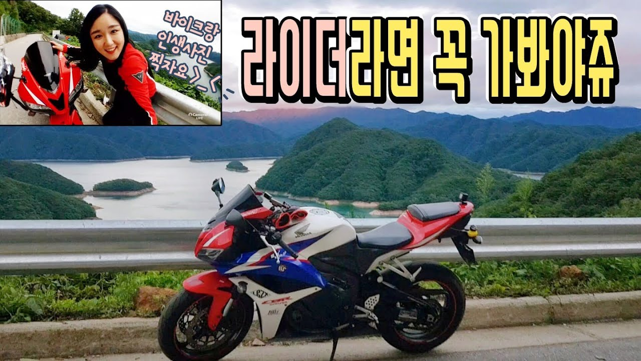 [모모TV] 라이더라면 꼭 가봐야할 춘천 라이딩 명소💕  / 건봉령 승호대 그리고 (feat. 달려라으니와 뽀르댕 배노스 첫만남 )