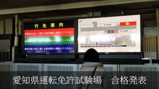 愛知県運転免許試験場 合格発表