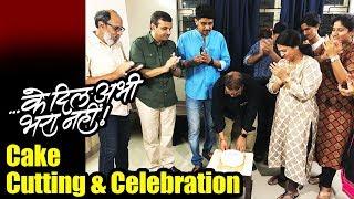 के दिल अभी भरा नही | Ke Dil Abhi Bhara Nahi Completes 250 Show | Cake Cutting | Marathi Natak