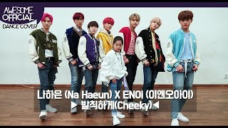 나하은nahaeun - Enoi이엔오아이 - 발칙하게 cheeky  Dance Cover
