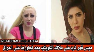 رد الفنانه ميس قمر على الممثلة الكويتيه ملاك || بعد تجاوزها على العراق