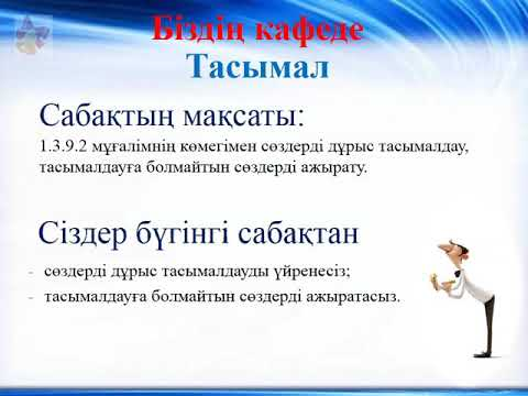 Тасымал / 1 сынып