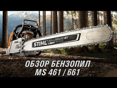 Видеообзор профессиональных бензопил MS 461 / MS 661