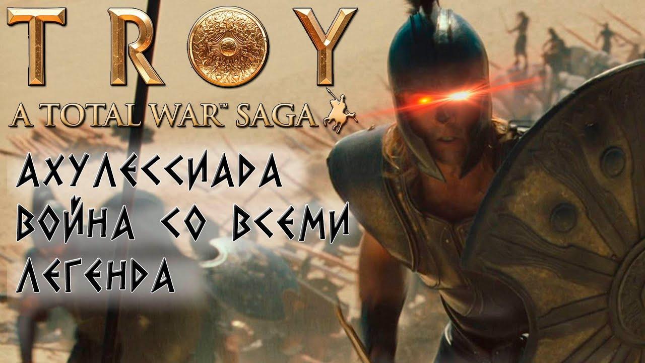 Total War: TROY. Война со всеми. Ахиллес. Легенда. #1