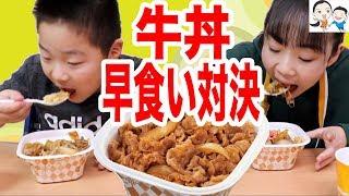 すき家の牛丼🍚早食いチャレンジでまさかの展開に...!!【ベイビーチャンネル 】