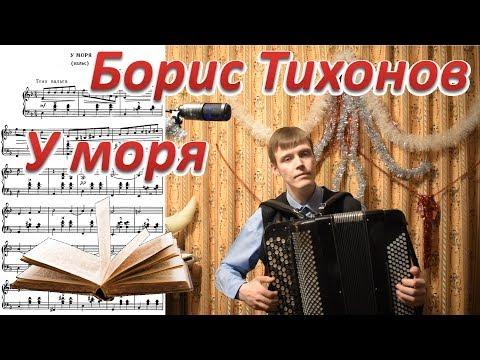 Борис Тихонов. Вальс У моря. Играет баянист Александр Котов.