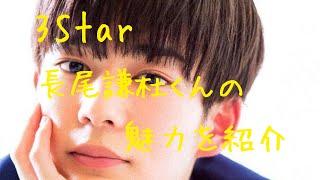 明日は、4Starの道枝駿佑くんの魅力紹介動画をアップする予定です.