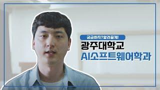 AI소프트웨어학과 소개