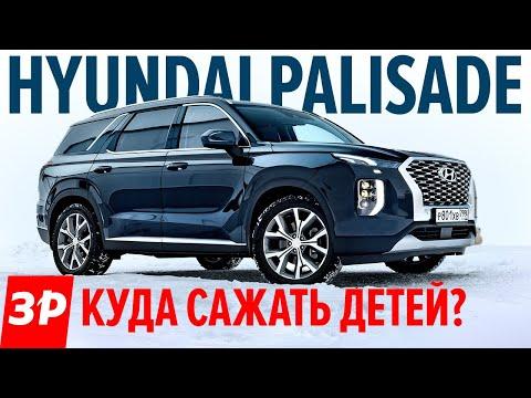 Hyundai Palisade - прощайте, Хайлендер, Терамонт и CX-9! / Хендай Палисад – обзор и тест