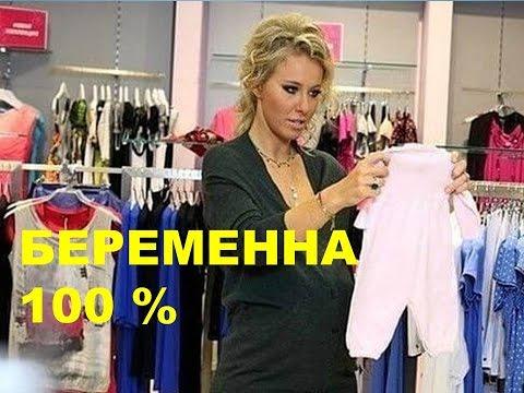 Беременность Ксении Собчак