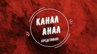 ЭКСТРАСЕКСЫ 1 СЕРИЯ // ДЕМОН ВНУТРИ МЕНЯ// КАНАЛ АНАЛ