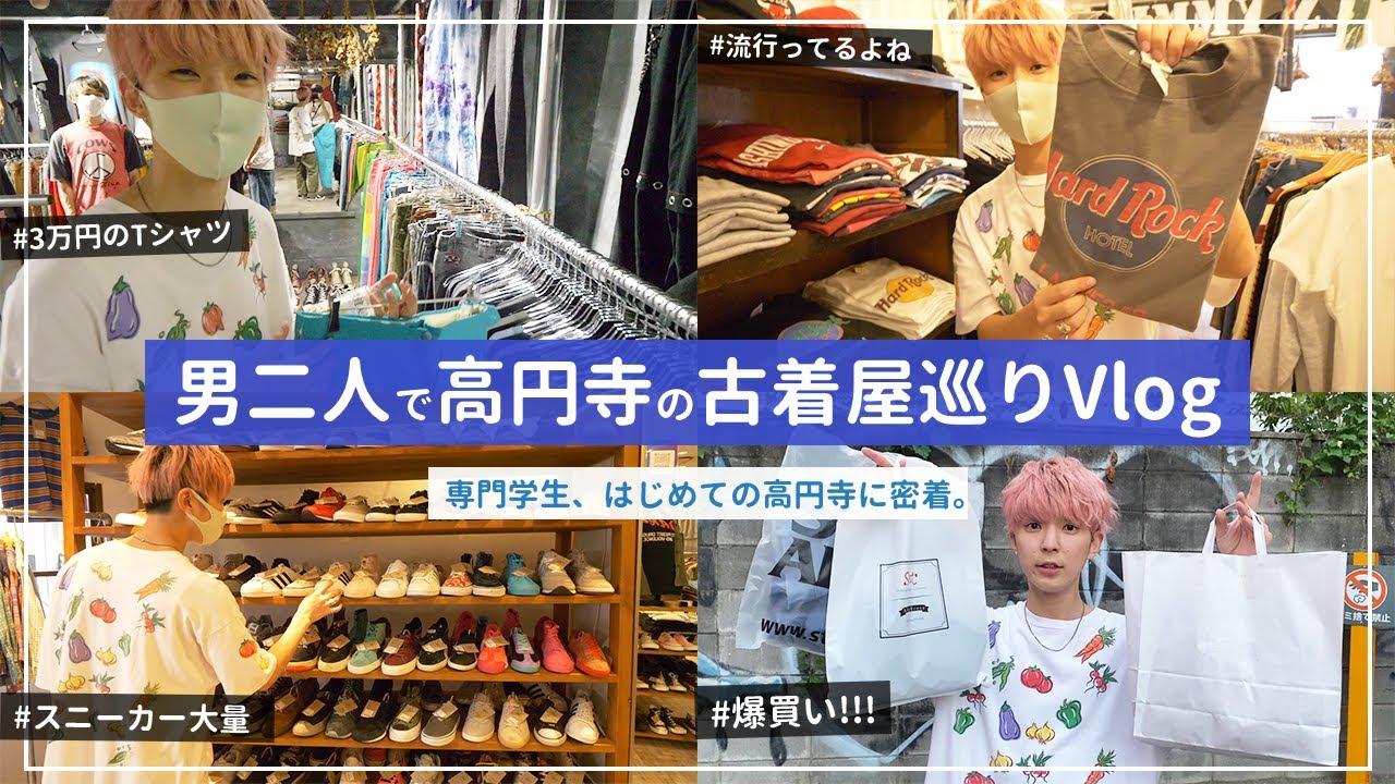 【密着】高円寺で古着屋巡りしたら良すぎて爆買いしちゃった。/ 買い物Vlog / 買い物動画