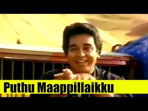 Old Tamil Songs - Puthu Maappillaikku - Kamal Haasan - Apoorva Sagodharargal