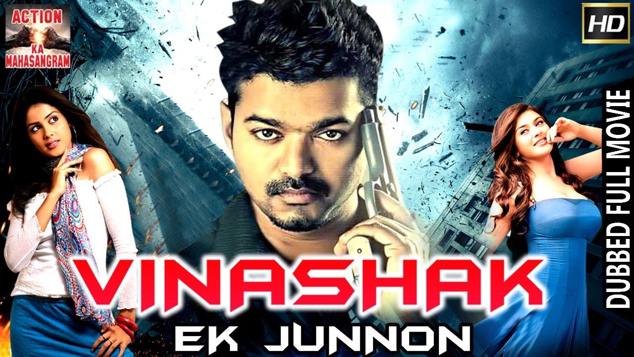 Download Vinashak Ek Junoon l 2017 l South Indian Movie Dubbed Hindi HD Full Movie