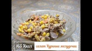 салат Куриные желудочки (165 Ккал)