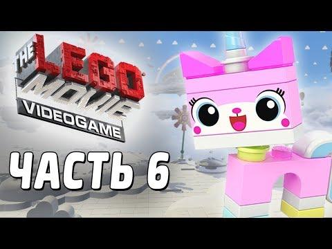 The LEGO Movie Videogame Прохождение - Часть 6 - КИСОНЬКА
