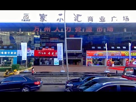 重慶往萬州大瀑布路途 WanZhou, Chongqing (China)