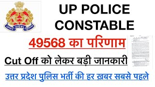 UP POLICE CONSTABLE 49568 RESULT || CUT OFF || Normalisation || Big update  || study for dreams