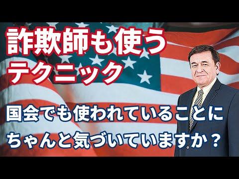 2021/02/03 日本の国会でよくありがちな論点の混同手法レッドヘリングとは? プロパガンダシリーズ⑥