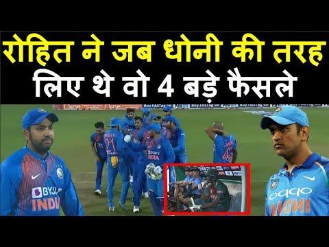 Rohit Sharma ने लिए Ms Dhoni की तरह 4 बड़े फैसले | Headlines Sports