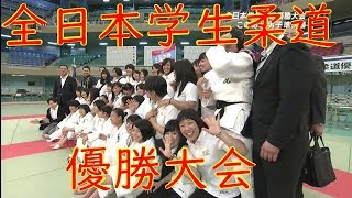 全日本学生柔道優勝大会【女子】 2018 ALL JAPAN UNIVERSITY women